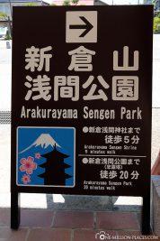 Infotafel Arakurayama Sengen Park