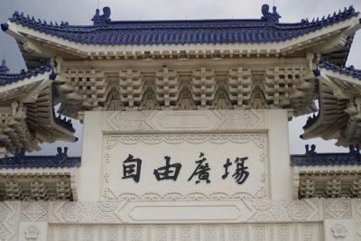 Die Chiang-Kai-shek Gedächtnishalle